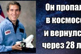 Он пропал в космосе и вернулся через 28 лет