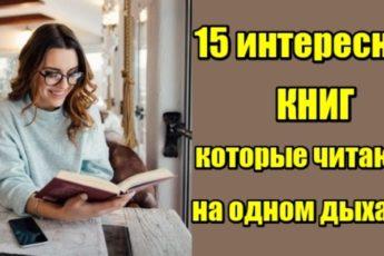 15 интересных книг, которые читаются на одном дыхании