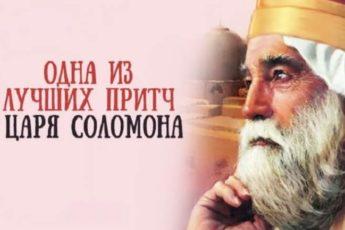 Одна из лучших притч царя Соломона, где собрана вся мудрость