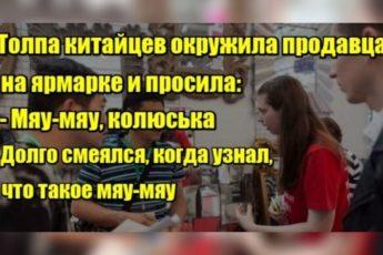 """Толпа китайцев окружила продавца на ярмарке и просила: """"Мяу-мяу, колюська"""". Долго смеялся, когда узнал, что такое """"мяу-мяу"""""""