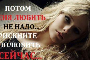 «Потом меня любить не надо…» — очень сильное стихотворение!