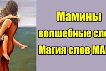 Мамины волшебные слова. Магия слов МАМЫ!