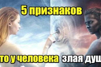 5 признаков, что у человека злая душа