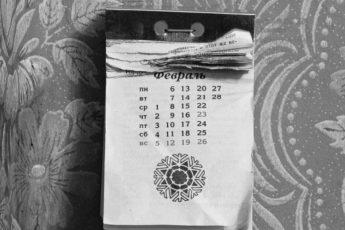 Почему нельзя хранить старые календари в доме