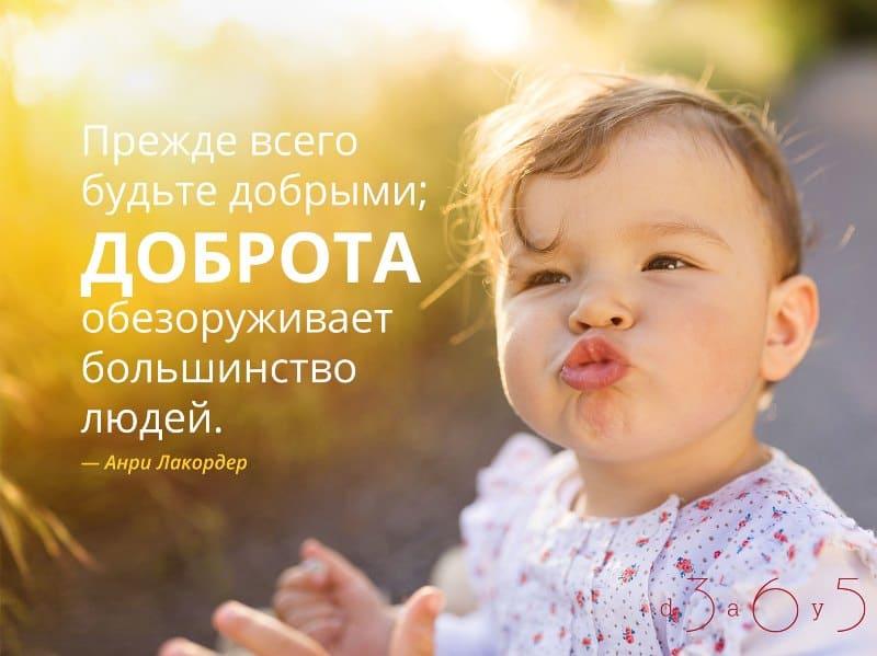 Позитивные цитаты, которые украсят ваш день!