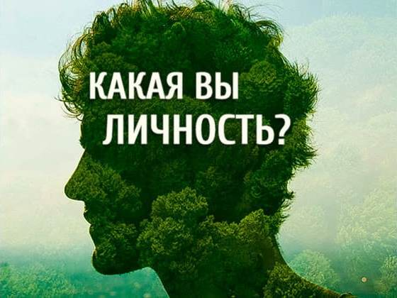 Тест на тип личности: Что говорят абстракции о вашей личности?