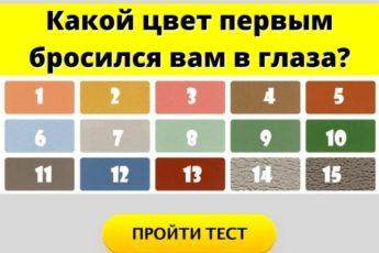 Тест на цвета: Какая эмоция в вас доминирует? Поразительно точно!