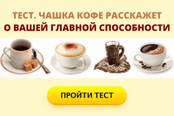 Тест. Чашка кофе расскажет о вашей главной способности